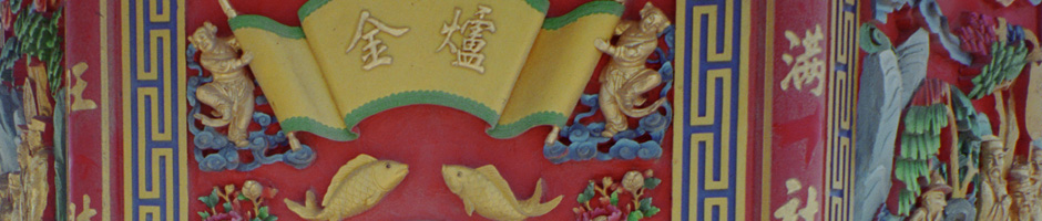 A photograph of a  relief from the Penghu Islands, May 15-18, 2002 that is being for used for Taiwan Photogallery Set E